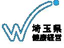 埼玉県健康経営 実践事業所として認定