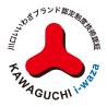 川口i-waza(いいわざ)ブランド認定制度認証