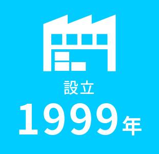設立1999年