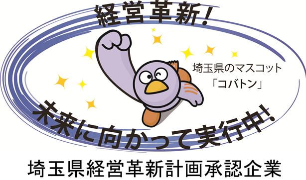 経営革新ロゴ