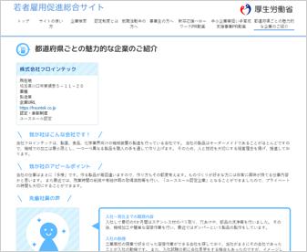 フロインテック紹介ページ