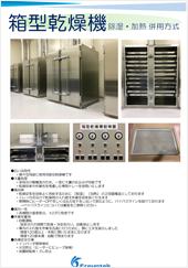 箱型乾燥機カタログPDF