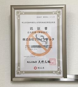埼玉県受動喫煙防止対策実施施設等認証制度 認定書